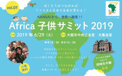 AFRIKA meets KANSAI共催 「アフリカ子供サミット 2019」を開催します。