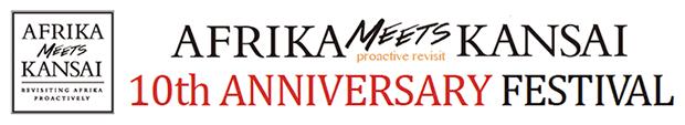 アフリカミーツ関西 2020(AFRIKA meets KANSAI 2020)