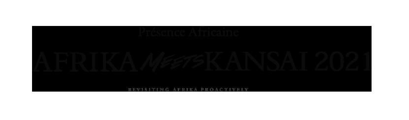 アフリカミーツ関西 2021(AFRIKA meets KANSAI 2021)